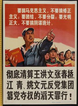 Thoroughly expose the monstrous crimes committed while attempting to take over party power by the anti-party clique Wang Hongwen, Zhang Chunqiao, Jiang Qing and Yao Wenyuan
