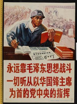 Always rely on Mao Zedong Thought in your struggles, comply with the orders of the Party Central Committee led by Chairman Hua Guofeng