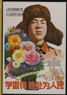 Learn from Lei Feng, always put the people first in everything