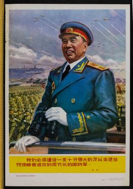 Comrade Zhu De reviews the People's Liberation Army
