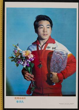 Outstanding Athlete: Li Yuejiu