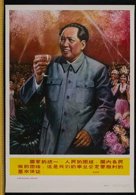 Comrade Mao Zedong and people of all nationalities sharing the fun