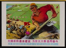 Go all out to achieve basic construction work in the fields and struggle to popularize the Dazhai...