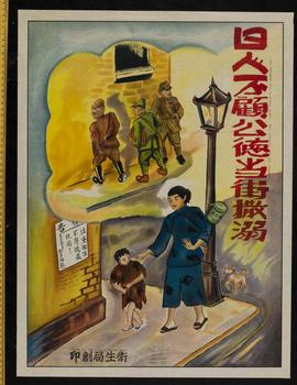 The Japanese did not respect public morality, they urinated in the street