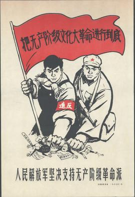 The PLA strongly supports the proletarian revolutionaries