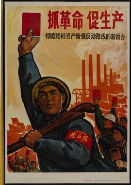 Grasp revolution, promote production, thoroughly smash the resurgence of bourgeois reactionary line