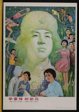 Study Lei Feng, cultivate new trends