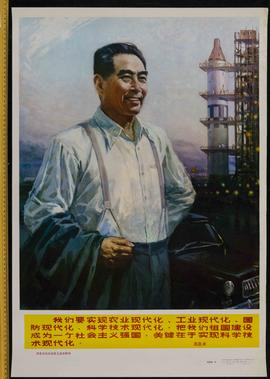 Comrade Zhou Enlai inspects a satellite launching site